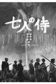 Siedmiu samurajów