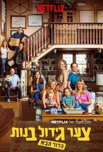 Pełniejsza chata: Season 4
